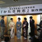 金子貴俊 明治座創業140周年記念「かたき同志」制作発表