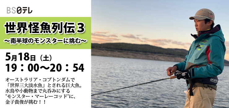 20190518 世界怪魚列伝3