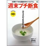 金子貴俊 2/27(木) 枻出版社 「週末プチ断食」