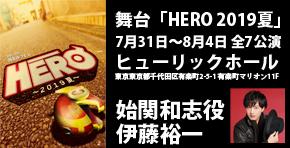 伊藤裕一_2019舞台『HERO』