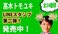 高木トモユキ_2018ラインスタンプ第二弾o