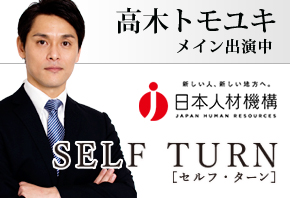 高木トモユキ_2017日本人材機構