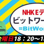 金子貴俊 3/2(金)18:20~放送予定<br>NHKEテレ「ビットワールド」
