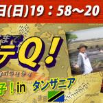 金子貴俊 11/10(日)19:58~放送予定<br>NTV「世界の果てまでイッテQ!」★ネイチャー金子inタンザニア