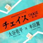 小林音子 伊豆義継 飯田問 1/19(金) 0:00〜 <br>Amazon オリジナル「チェイス第1章」#6