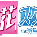 村田充 8/22(金)~配信<br>スマボ