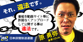 原勇弥_2017違法配信