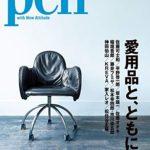 金子貴俊 7/15(水)<br>「Pen」発売