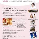 MamaBA 社交ダンスパーティ vol.3