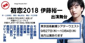 伊藤裕一_2018初恋2