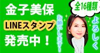 【原修正】金子美保_2018ラインスタンプ