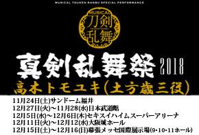 高木トモユキ_2017真剣乱舞祭2018