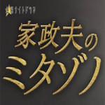 木田晴香 山元隆弘 11/11 23:15〜<br>EX「家政夫のミタゾノ」#4