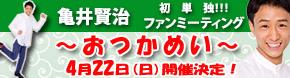 亀井イベント2018
