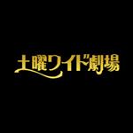 8/8(土)21:00~23:06<br>テレビ朝日「土曜ワイド劇場 再捜査刑事・片岡悠介Ⅷ」