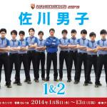 高岡裕貴 2014年1月8日(水)~13日(月祝) 舞台「佐川男子1&2」