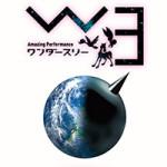 梅澤裕介 関口満紀枝 手塚治虫 生誕90 周年記念Amazing Performance W3(ワンダースリー) チケット先行発売 : 2017年4月7日(金)