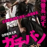田和天馬 出演情報<br>10/19(土)公開映画 「ガチバン エクスペンデット」