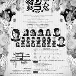 村田充 舞台出演情報<br>「殺人鬼フジコの衝動」