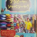 金子貴俊 Eテレ語学「アラビーヤ・シャベリーヤ!」 ※絶賛発売中