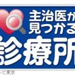 金子貴俊 11/11(月)19:54~21:00<br>テレビ東京「主治医が見つかる診療所」