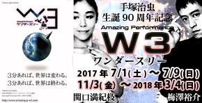 梅澤&関口_2017 W3