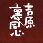 山元隆弘 河津浩滉<br>1/3(日)19:30~20:58<br>NHK総合「正月時代劇 吉原裏同心~新春吉原の大火~」