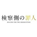 小多田直樹 大滝明利 土師正貴 高田健一<br>8月24日(金)公開「検察側の罪人」