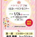金子貴俊 2016年1/24(日)13:00~<br>「パパとママの住まいづくりセミナー(岡山県)」(トークショー)