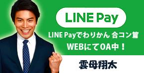 雲母翔太_2018_LINE Pay