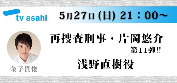 20180527再捜査刑事11