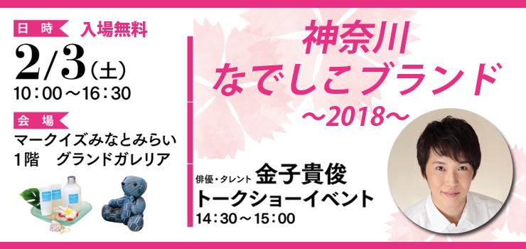 20180203 神奈川県なでしこ