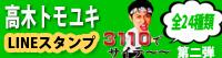3高木トモユキ_ラインスタンプ_第二弾