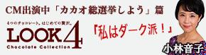 LOOK4小林CM