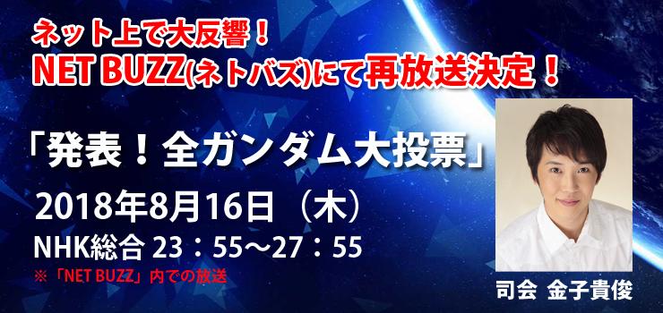 2018 ガンダム司会_ネトバス
