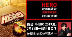伊藤裕一_2020映画『HERO』