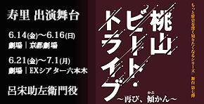 寿里_2019桃山ビート・トライブ