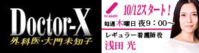 浅田光_2017_ドクターX
