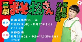 喜劇_おそ松さん