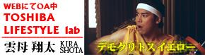 雲母翔太_2017_TOSHIBA