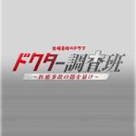 ふるかわいずみ 浅田光 6/2(金) 20:00~ <br>テレビ東京「ドクター調査班」〜医療事故の闇を暴け〜♯7
