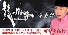 原勇弥_2018龍よ、狼と踊れ