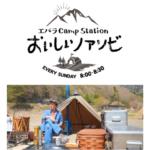 金子貴俊 4/25(日)8:00~ Tokyo fm新番組「エバラ Camp Station~おいしいノアソビ~」※パーソナリティレギュラー