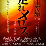 村田充 出演舞台12月27日(土)28日(日)<br>極上文学『走れメロス』