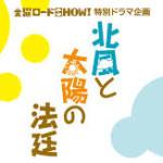 山本耕大 伊豆義継<br>3/17(金)21:00~<br>日本テレビ「北風と太陽の法廷」