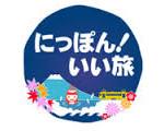 金子貴俊 12/25(水)20:00~20:54放送予定<br>テレビ東京「にっぽん!いい旅」