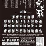 高木トモユキ 出演舞台<br>大阪・新歌舞伎座9月公演 『元禄チャリンコ無頼衆  浪花阿呆鴉』