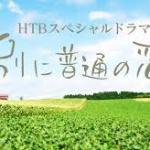 金子貴俊 11/1(土)11:59~放送<br>HTBスペシャルドラマ 「別に普通の恋」 主演 ※再放送