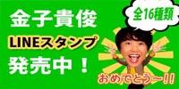 kaneko_takatoshi_banner_2017