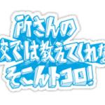 金子貴俊 8/24(金)20:54~放送予定<br>テレビ東京「所さんの学校では教えてくれないそこんトコロ!」スペシャル